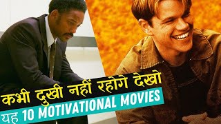Top 10 BEST Motivational movies of Hollywood | In Hindi