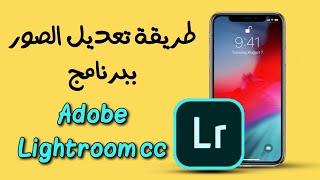 طريقة تعديل الصور بــ adobe Lightroom cc