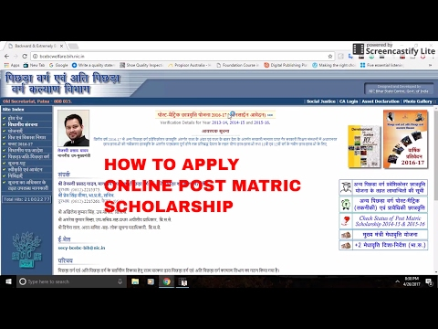 HOW TO FILL POST MATRIC SCHOLARSHIP FORM | APPLY ONLINE BIHAR POST MATRIC SCHOLARSHIP FORM 2016-17 |