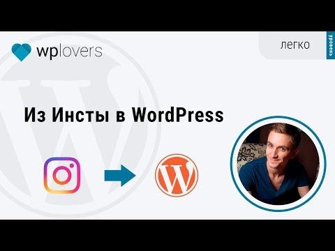 Вордпресс для Инстаграм блогеров. Импорт постов из Instagram в WordPress