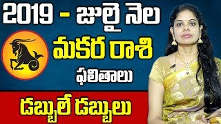 Makara Rasi jeevitha vidhanmu Telugu - PakVim net HD Vdieos Portal