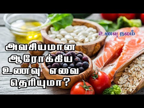 7 ஆரோக்கிய உணவுகள் | Arokiya Unavugal in Tamil | Healthy Food Ideas