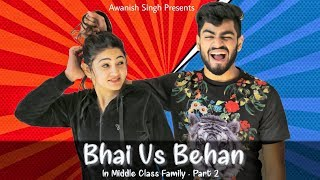Bhai VS Behan | In Middle Class Family Part - 2 | Awanish Singh