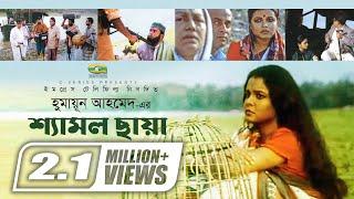 Bangla Movie | Shyamol Chhaya | HD1080p |  Riaz | Humayun Faridi | Shaon | Tania Ahmed