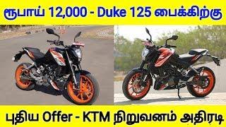 ரூபாய் 12,000 - KTM Duke 125 CC பைக்கிற்கு புதிய Offer   KTM நிறுவனம் அதிரடி அறிவிப்பு