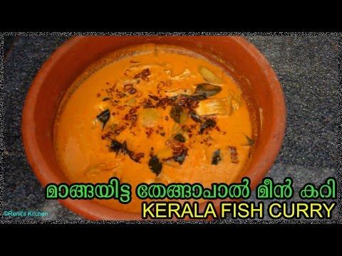 Fish Curry with Coconut Milk   Mango | Manga itta Thengapal thrissur style Meen Curry | മീന് കറി