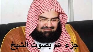 جزء عم كامل الشيخ عبد الرحمن السديس Juzu Amma by abdul rahman al sudais