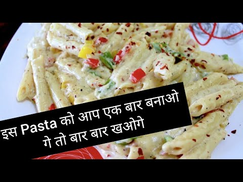 White Sauce Pasta | How To Make Pasta at Home | Penne in white sauce | Pasta recipe in hindi