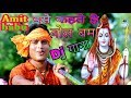 Kandhe Par Kawar🎸🎸Dekha Latke Awdhesh Premi 🎤🎤🎶Super Bol Bam Dj Gana New Toing🎼🎼🎷 Mix By Am