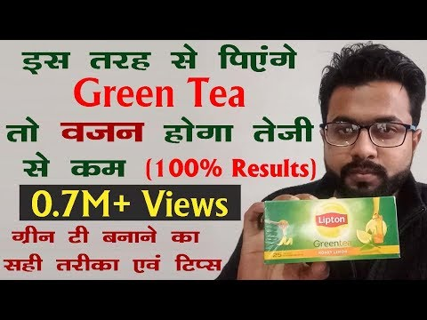 Lipton Green Tea for Weight Loss Review Hindi | Lipton Green Tea Ke Fayde aur Nuksan, How to Drink