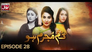 Tum Mujrim Ho Episode 28 | Pakistani Drama Soap | 17 January 2019 | BOL Entertainment