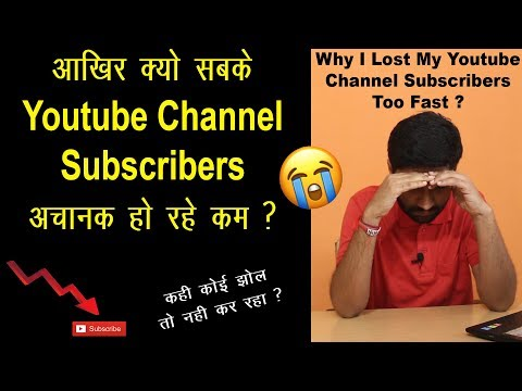 Why I Lost My Youtube Channel Subscribers Too Fast?  | यूट्यूब चैनल सब्सक्राइबर्स अचानक हो रहे कम 😲