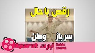 رقص با حال یک سرباز ایرانی با آهنگ های شاد ایرانی