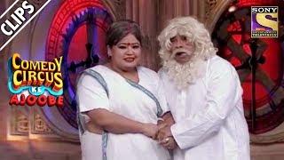 Siddharth And His Blind Parents   Comedy Circus Ke Ajoobe