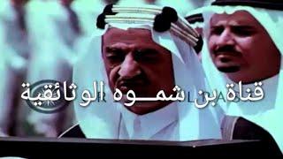 فيلم لحظات في واشنطن عن زيارة الملك فيصل بن عبدالعزيز 1966م - وثائقي نادر بالألوان | HD