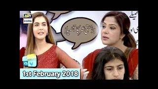 Good Morning Pakistan - 1st February 2018 - ARY Digital Show
