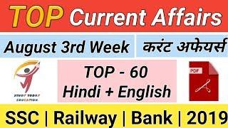 August 3rd week Current Affairs 2019 | August 2019 Third week current affairs | Weekly Current