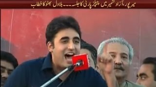 Bilawal Bhutto aggressive speech in Azad Kashmir - 30 May 2016