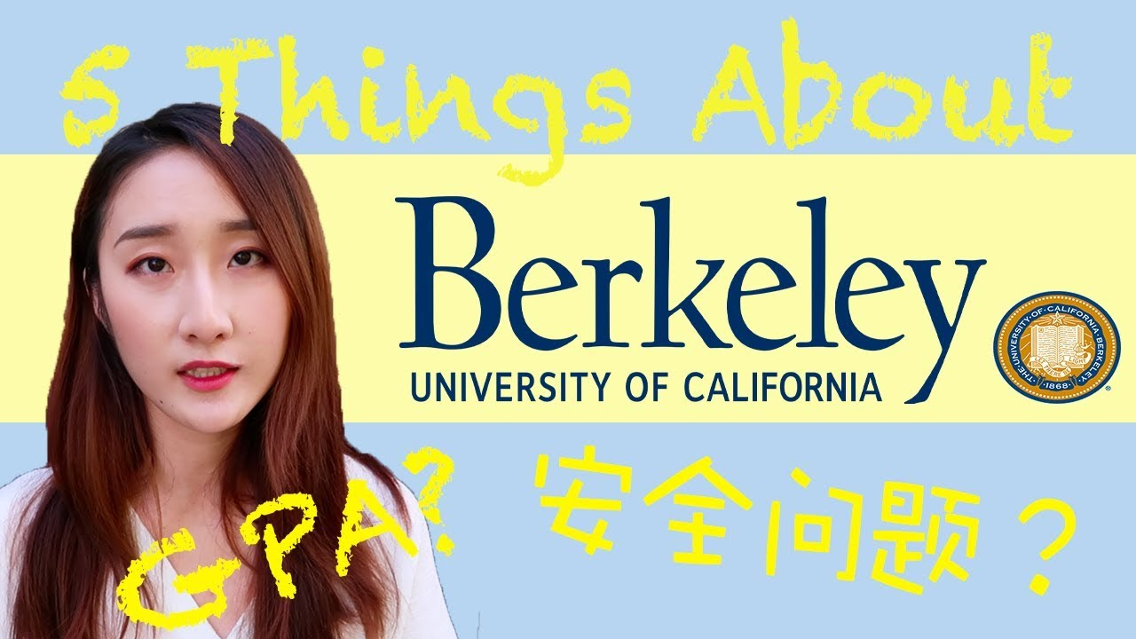 5 Facts about UC Berkeley🐻伯克利你必须知道的五件事 | 安全问题被抢手机?学业压力?排名第一的公立大学UC Berkeley!【字幕】