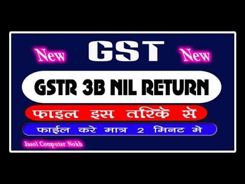 Gst Login | How To Filing GST Return GSTR3B NIL In Hindi निल रिटर्न कैसे भरे GST 3B में