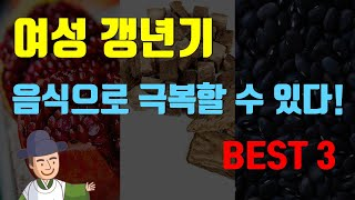 여성 갱년기에 좋은 음식 BEST 3 [여성갱년기편] 3편