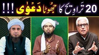 20 Taraweeh peh IJMA honay ka Jhoota DAWAH aur iski HAQEEQAT ??? (By Engineer Muhammad Ali Mirza)