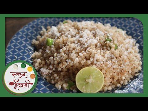 Sabudana Khichdi | Quick Upvas Breakfast / Snack | Recipe by Archana in Marathi