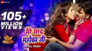 मेरे मरद महोदय जी Mere Marad Mahoday Ji - Full Video   शेर Singh   Pawan Singh   Priyanka Singh