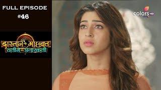 Shakti - Full Episode 42 - With English Subtitles - PakVim