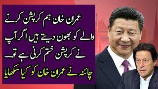 Chinese President Xi Jinping Taught Imran Khan How To Progress