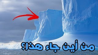 #x202b;العلماء ووكالة ناسا لا يفهمون ما يحدث في القطب الجنوبي..!!#x202c;lrm;