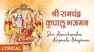Shri Ram Chandra Kripalu Bhajman..Ram Bhajan Hindi, English Lyrics, LYRICAL VIDEO I Shri Ram Jai Ram
