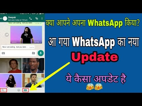WhatsApp awesome UPDATE | Latest WhatsApp update Feature APRIL 2017