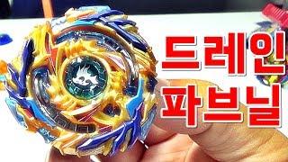프리 드레인 파브닐, 베이블레이드 버스트 영화 세계 1위 좌회전 팽이 장난감 리뷰