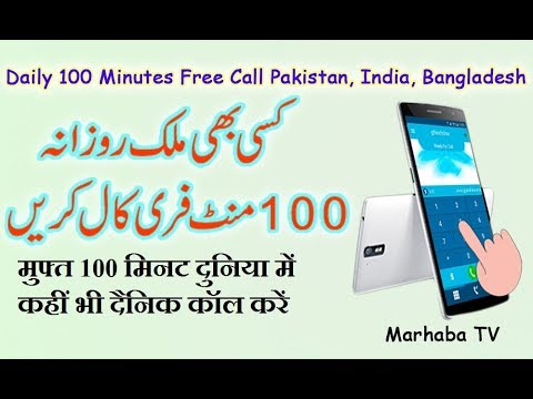 How to Make Unlimited Free Call | Daily 100 Minutes Free Call India, Pakistan