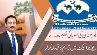 Bakhabar Subh | CDA increases difficulties of Rawalpindi, Islamabad