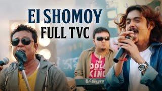 Ei Shomoy - Full TVC
