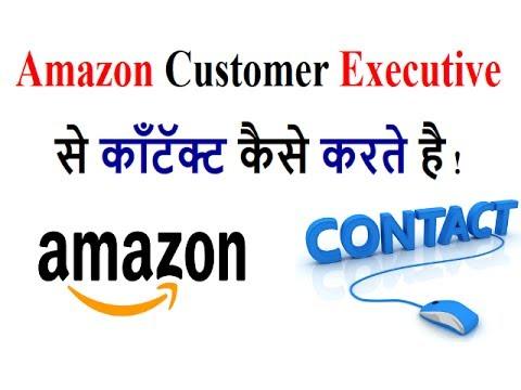 Hindi-How to contact Amazon Customer Service 2017