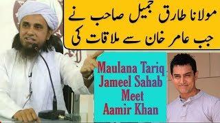 When Maulana Tariq Jameel Sahab Met Aamir Khan   Mufti Tariq Masood   Islamic Group