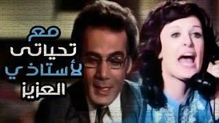 Maa Taheyaty Leostazy El Aziz Movie - فيلم مع تحياتي لأستاذي العزيز