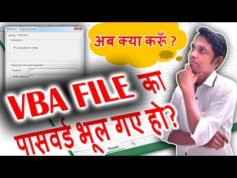 How to Remove the Password From VBA file of Excel ? | Explained in Hindi