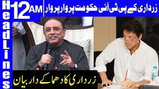 Asif Zardari lashes out at PTI govt | Headlines 12 AM | 17 December 2018 | Dunya News