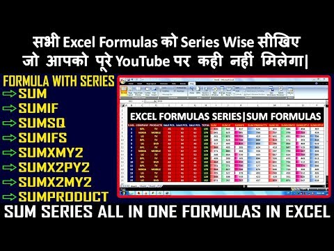 Lesson 1 | Formula's With Series Training | All Sum Formulas Excel Training In Hindi
