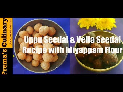 Uppu Seedai & Vella Seedai Recipe with Idiyappam Flour | Easy Method 2016