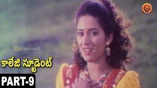 College Student Full Movie Part 9 || Ali, Yamuna, Amrutha