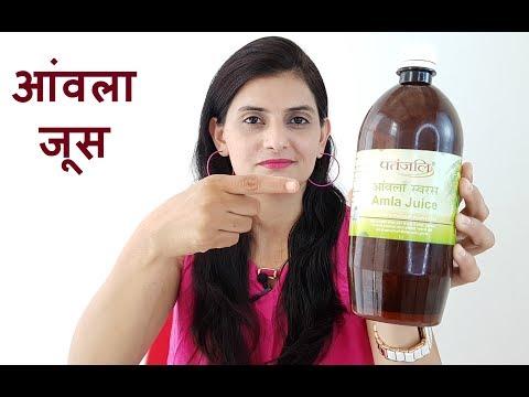 पतंजलि आंवला जूस के त्वचा, बाल और शरीर पर अद्भत प्रयोग Patanjali Amla Juice
