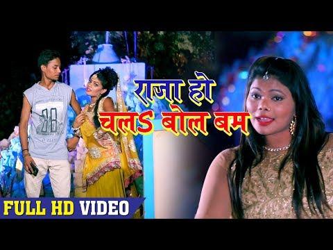Xxx Mp4 Divya Maurya 2018 सबसे नया काँवर गीत चलs भोला के नगरीया Bhola Ji Ke Damaru Bhojpuri Songs 3gp Sex