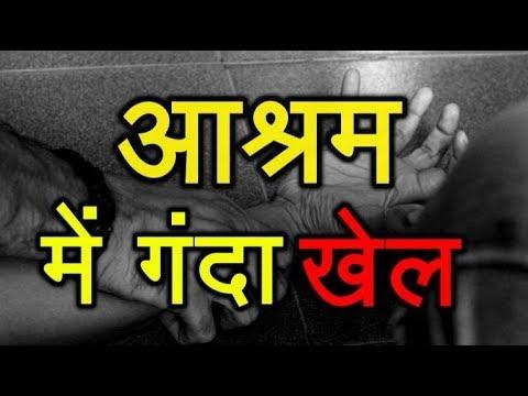 Xxx Mp4 ये है Assam के आश्रम का 39 Baba Ram Rahim 39 3gp Sex