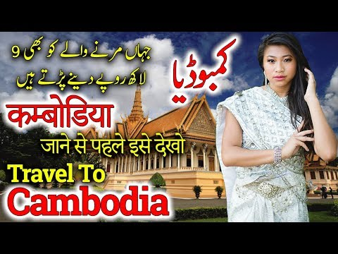 Travel To Cambodia | Full History And Documentary About Cambodia In Urdu & Hindi |  کمبوڈیا کی سیر