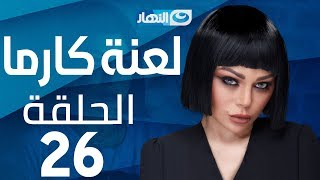 Laanet Karma Series - Episode 26    مسلسل لعنة كارما - الحلقة 26  السادسة والعشرون